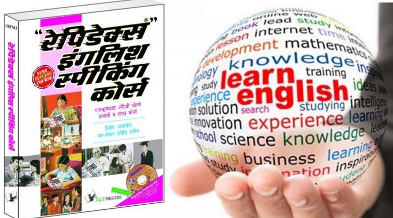 RAPIDEX ENGLISH SPEAKING COURSE PDF DOWNLOAD | CompanyBoy